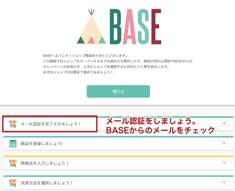 BASEメール認証1
