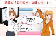 ミュゼの50円脱毛