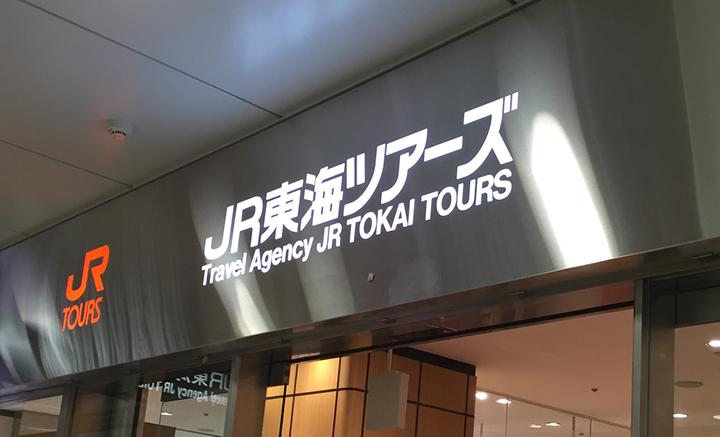 JR東海ツアーズ名古屋