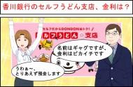 香川銀行セルフうどん店