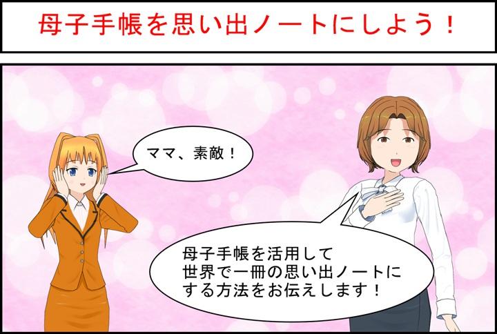 母子手帳の活用法