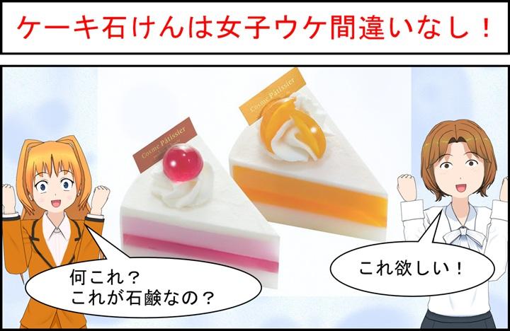 ケーキ石鹸は女子ウケNO1