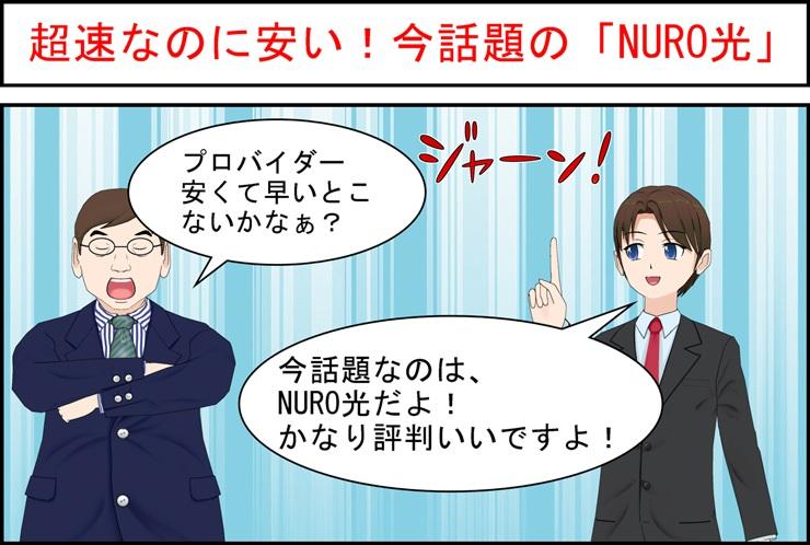 評判のNURO光