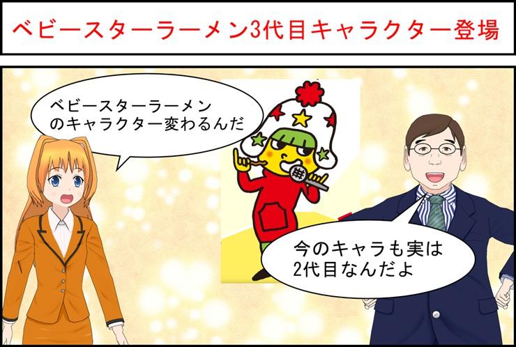 ベビースターラーメンキャラクター