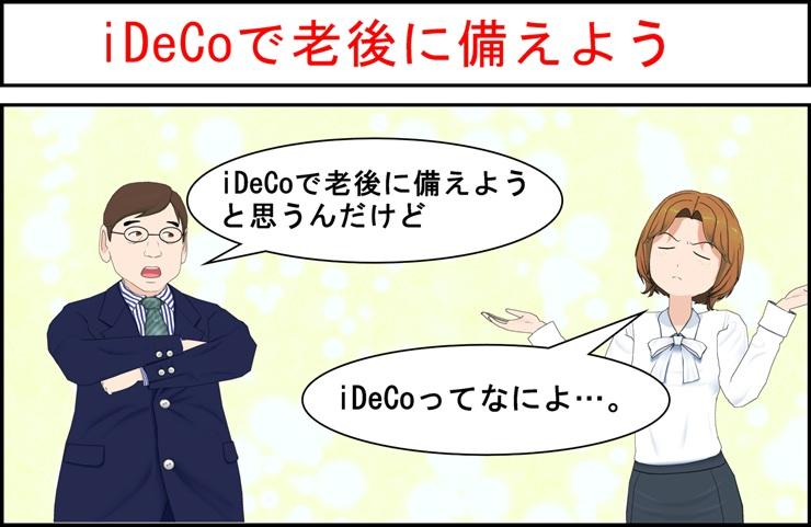 iDeCo(個人型確定拠出年金)