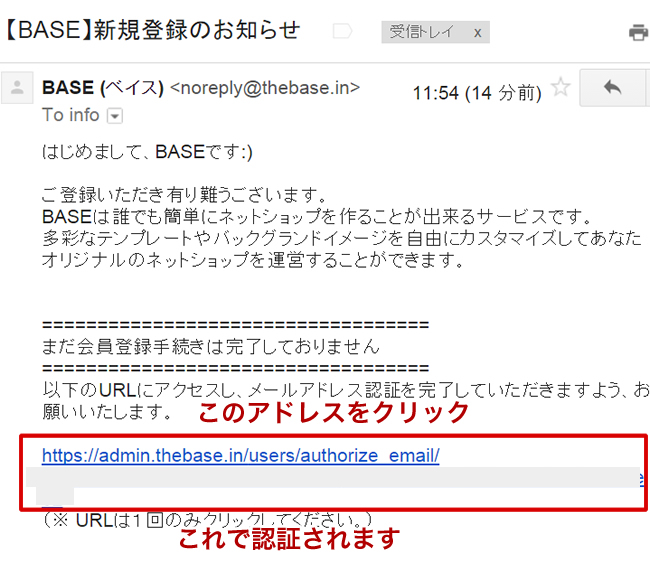 BASEメール認証2
