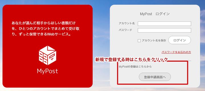MyPost新規登録URL