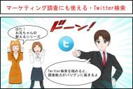 Twitter検索の裏ワザ