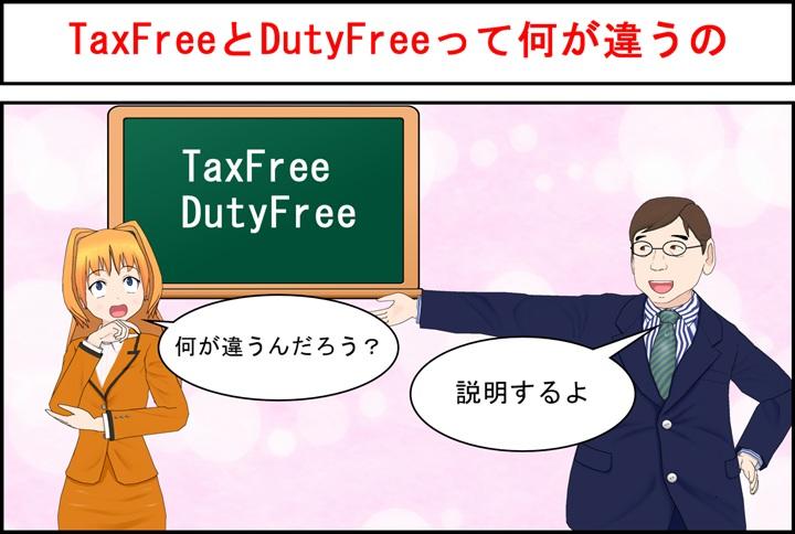 TaxFreeとDutyFreeの違い