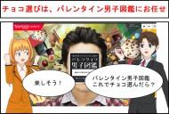 ヤフーのバレンタイン男子図鑑