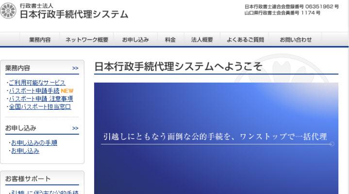日本行政手続き