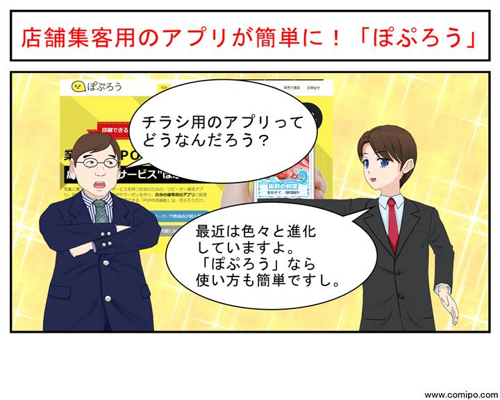 店舗用アプリぽぷろう