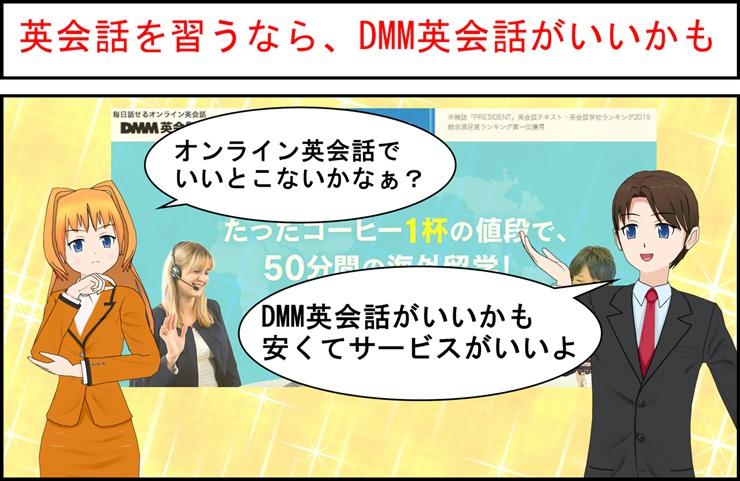 DMM英会話