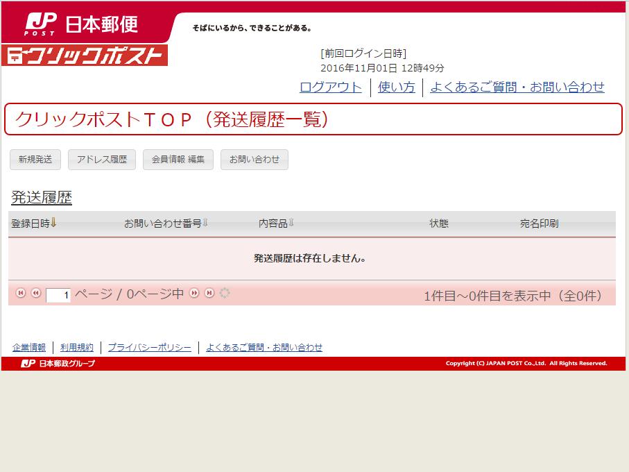 クリックポスト管理画面