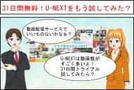 U-NEXTキャンペーン